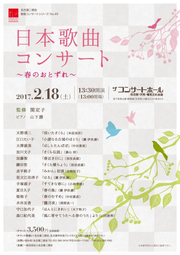 20170228日本歌曲のサムネイル