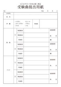2017受験提出用紙のサムネイル