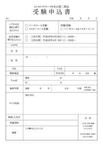 2017受験申込書のサムネイル