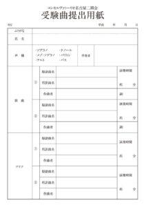 2018受験曲提出用紙のサムネイル