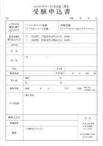 2018受験申込書のサムネイル