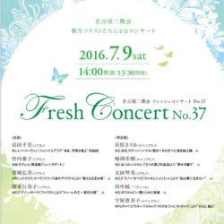 20160709フレッシュコンサートNo37のサムネイル