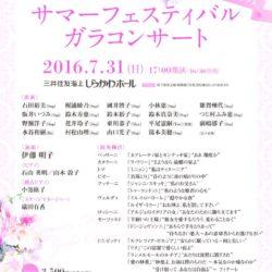 20160731サマーガラコンサートのサムネイル
