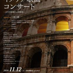 20161112イタリア歌曲のサムネイル