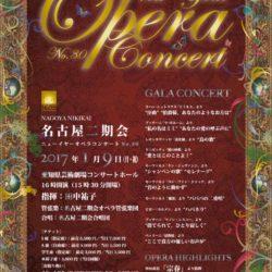 20170109ニューイヤーオペラコンサートのサムネイル