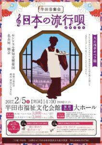 20170205半田音楽会 日本の流行唄のサムネイル