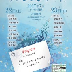 20170722サロンコンサートのサムネイル