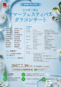 20170730サマーガラコンサートのサムネイル