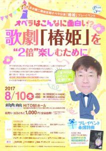 20170810椿姫プレイベントのサムネイル