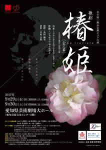 20170929椿姫のサムネイル