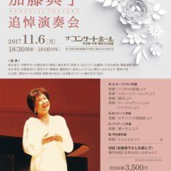 20171106加藤典子追悼演奏会のサムネイル