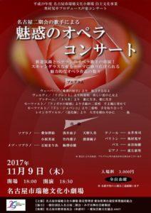 20171109魅惑のオペラコンサートのサムネイル