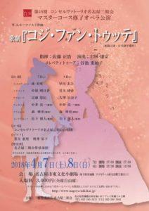 20180407マスターコース修了オペラ公演のサムネイル