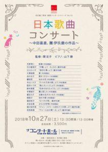 20181027日本歌曲コンサートのサムネイル