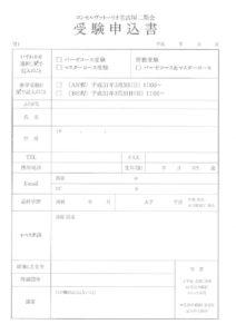 2019受験申込書のサムネイル