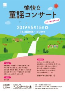 20190515童謡コンサートのサムネイル