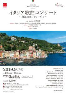 20190907イタリア歌曲コンサートのサムネイル