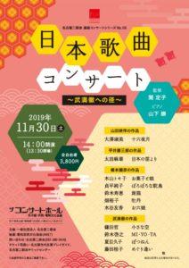 20191130日本歌曲コンサートのサムネイル