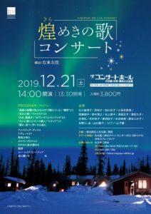 20191221煌めきの歌コンサートのサムネイル