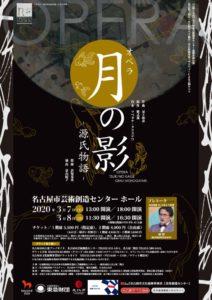 20200307月の影-源氏物語(黒)のサムネイル