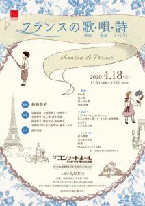 20200418フランスの歌コンサートのサムネイル